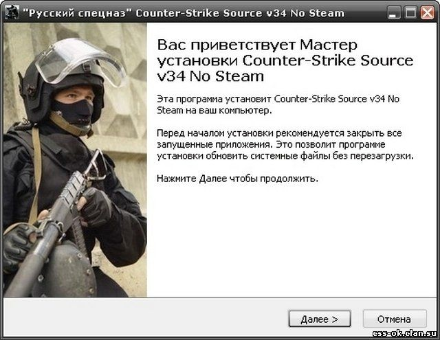 Counter-Strike_Source_Dedicated_Server(для старой css). скачать Counter-Str